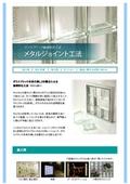 ガラスブロック簡易乾式工法 メタルジョイント工法 表紙画像