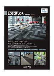 床材 LOBOFLOR -Seagrass(シーグラス)- 製品リーフレット 表紙画像