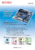 組込みマザーボード「TEM-150」 表紙画像