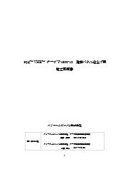 建築パネル仕上げ用テープ『Y-4800-12』施工要領書 表紙画像