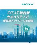 ソリューションガイド「OT-IT統合型セキュリティで産業用ネットワークを保護」