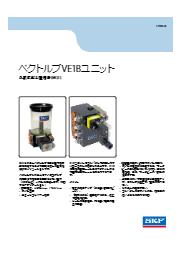 SKF ベクトルブ VE1Bユニット  オイルスプレー給油装置   表紙画像