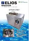 電解超音波洗浄機『ELIOS』 表紙画像