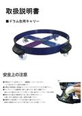 【取扱説明書】ドラム缶用キャリー 表紙画像