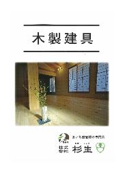 木製建具 表紙画像