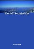 「エコロジーファウンデーション」の製品カタログ