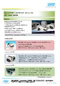 化学品/化粧品/食品製造装置向け OEMチューブポンプ