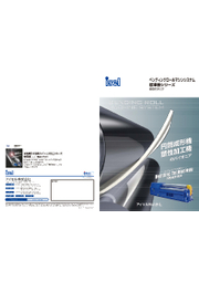 『ベンディングロールマシンシステム 標準機シリーズ 総合カタログ』 表紙画像