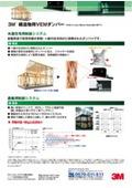 3M(TM) 構造用VEMダンパー 住宅市場用 表紙画像