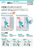 ウイルス・感染症対策!間口に足を入れるだけでドアを開閉するフットスイッチシリーズカタログ 表紙画像