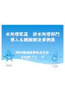【無料プレゼント】排水処理装置の導入&課題解決事例集 表紙画像