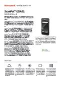 モバイルコンピュータ ScanPal EDA51 表紙画像