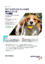 Manhattan Active倉庫管理 事例紹介 米国Pet Supplies Plus社 表紙画像