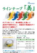 超薄型ラインテープ『美』製品カタログ 表紙画像