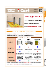 【作業効率が75%UP】i Cart(アイカート)折畳み台車 カタログ 表紙画像
