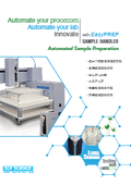 SCP SCIENCE社製 自動サンプル処理装置EasyPREP