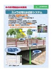 カメラ付河川水位計システム 表紙画像