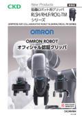 OMRON ROBOTオフィシャル認証グリッパ  協働ロボット用グリッパ RLSH/RHLF/RCKL-TMシリーズ