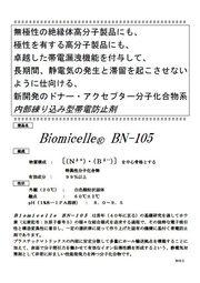 ビオミセルBN-105_立体規則性PP (ポリプロピレン)製品と、PP発泡製品にも対応可能 表紙画像