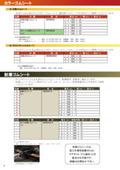 カラーゴムシート・耐摩ゴムシート 表紙画像