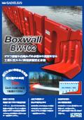 簡易設置型止水板『BoxWall(ボックスウォール)BW102』