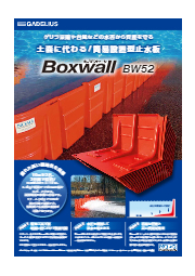 止水板 緊急洪水防護システム Boxwall(ボックスウォール) 表紙画像