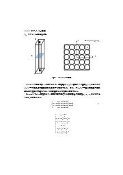 【技術資料】ISCEFファイバー要素 表紙画像