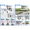 入退室・入退場管理システム 表紙画像