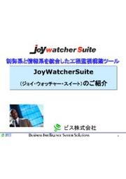 低価格なのに高機能なSCADA稼働監視構築ツール「JoyWatcherSuite」 表紙画像