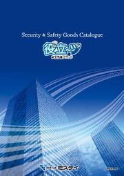 安全製品総合カタログ『役立~ツ』 表紙画像