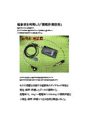 新しい振動計測技術 表紙画像
