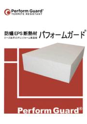 防蟻EPS断熱材 パフォームガード 表紙画像