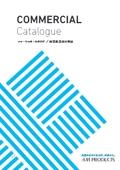 衛生対策用品カタログ『COMMERCIAL CATALOGUE』【食品工場向け】 表紙画像