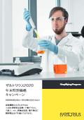 期間限定!ラボ用製品年末キャンペーン【12/28まで】 表紙画像