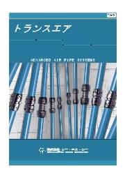 トランスエア ワンタッチエア配管システム 表紙画像
