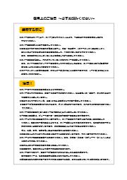 タイヤ痕防止カバー【取付方法と使用上の注意】 表紙画像
