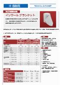 02_イソウールブランケット202007 表紙画像