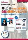 顔写真画像自動トリミングソフト「ID Face Maker」製品カタログ