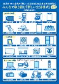 横浜市「新しい生活様式」助成金制度 導入事例