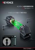 TM-X5000シリーズ インライン投影画像測定器 カタログ