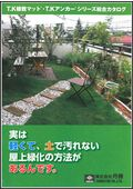 【建築士の方へ】重量制限をクリアできる緑化システム みどりの装置