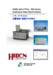 残留ガス分析計『HAL-RCシリーズ』 表紙画像