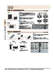 絶縁支持物『サポーター(低圧機内導体絶縁支持台)SS・DD型』 表紙画像
