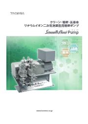 塗工液・電極材供給専用スムーズフローポンプ 表紙画像