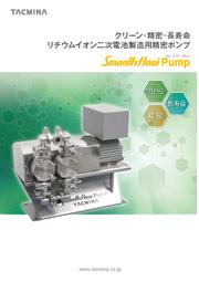 塗工液・電極材供給専用スムーズフローポンプ PLSS 表紙画像