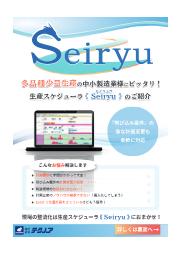 中小製造業向け生産スケジューラ『Seiryu』 表紙画像