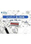 SFAポンプ施工事例集 冊子