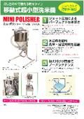 移動式超小型洗米機ミニ・ポリッシャー『MP-45/MP-75』