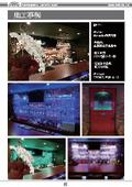 LEDテープライトTFTライトアップで大阪を緑の街に!カタログ刷新!フルカラーあり、IP54、実績累計約5万リール! 表紙画像