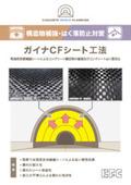 ガイナCFシート工法〔構造物補強・はく落防止対策〕 表紙画像